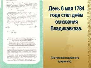 День 6 мая 1784 года стал днём основания Владикавказа. (Фотокопия подлинного