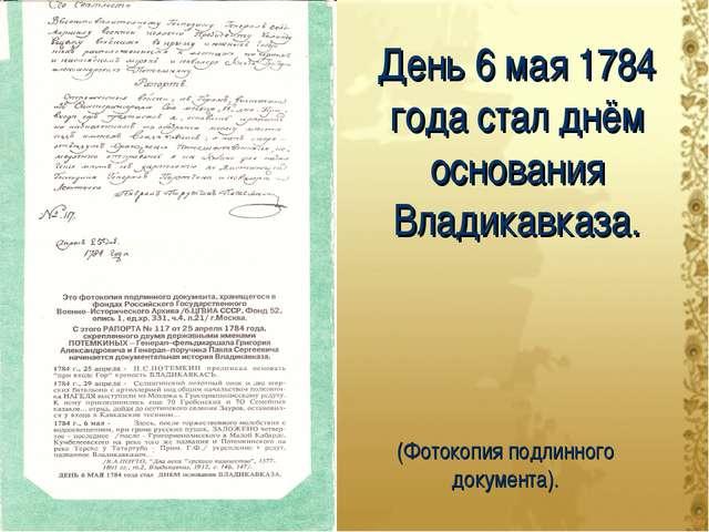 День 6 мая 1784 года стал днём основания Владикавказа. (Фотокопия подлинного...