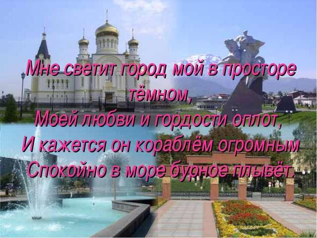 Мне светит город мой в просторе тёмном, Моей любви и гордости оплот, И кажетс...