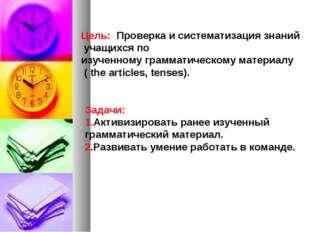Цель: Проверка и систематизация знаний учащихся по изученному грамматическому