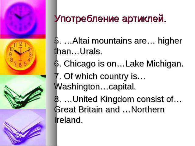 Употребление артиклей. 5. …Altai mountains are… higher than…Urals. 6. Chicago...