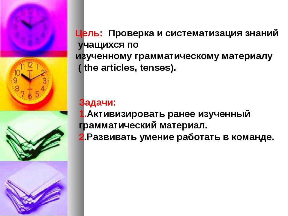 Цель: Проверка и систематизация знаний учащихся по изученному грамматическому...