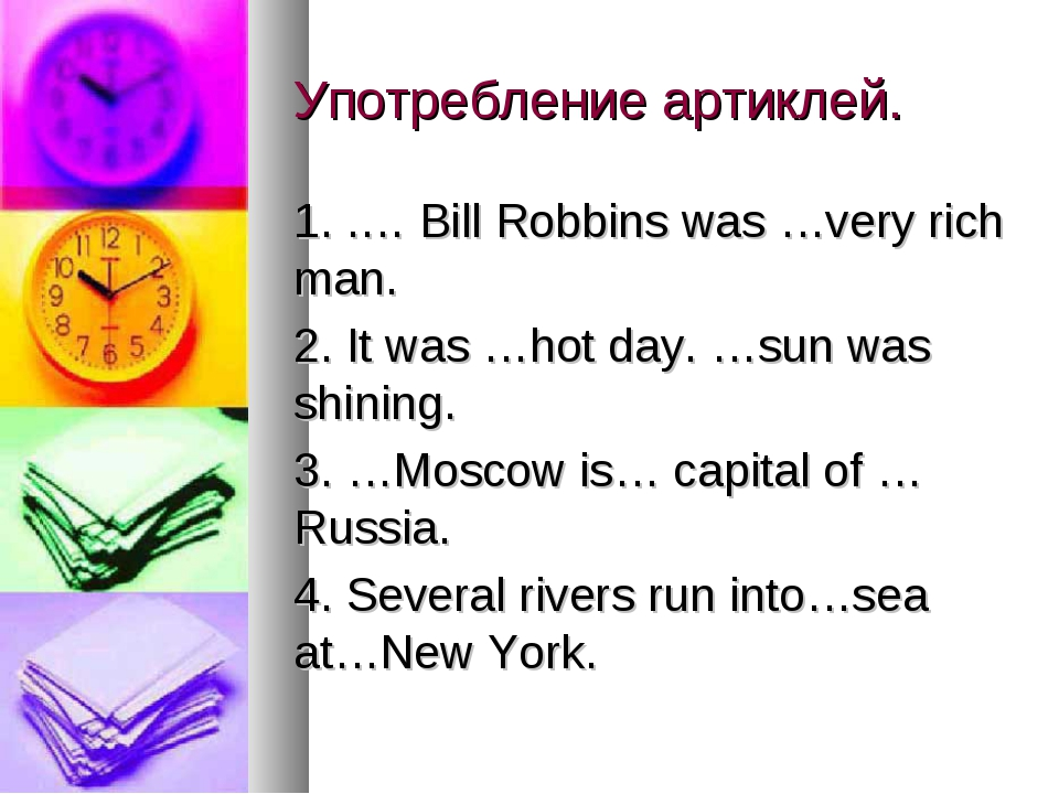 Употребление артиклей. 1. .… Bill Robbins was …very rich man. 2. It was …hot...