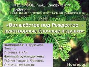«Волшебство под Рождество - рукотворные ёлочные игрушки» Выполнила: Сердюкова