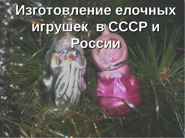 Изготовление елочных игрушек в СССР и России