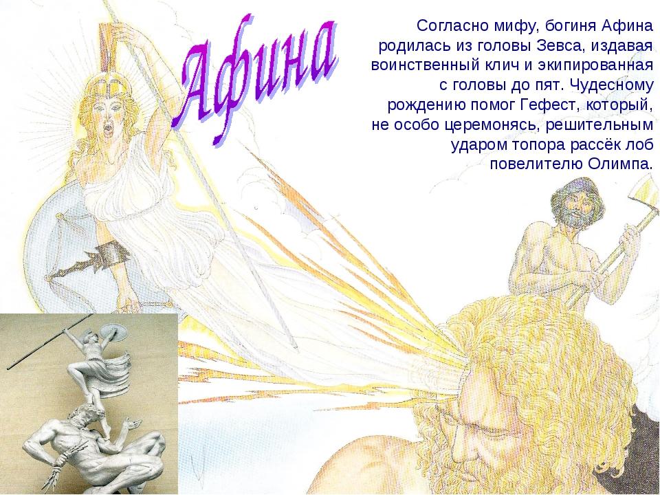 Поздравление афине с днем рождения