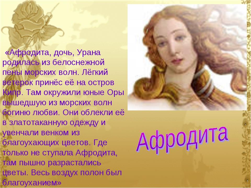 Афродита из пены стих