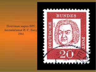 Почтовая марка ФРГ, посвящённая И. С. Баху, 1961 
