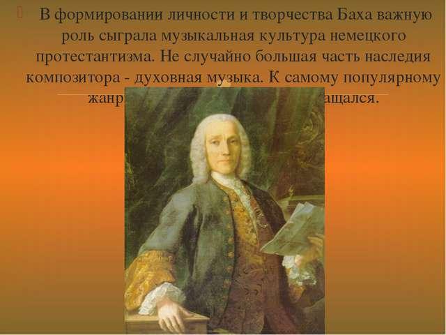 В формировании личности и творчества Баха важную роль сыграла музыкальная ку...