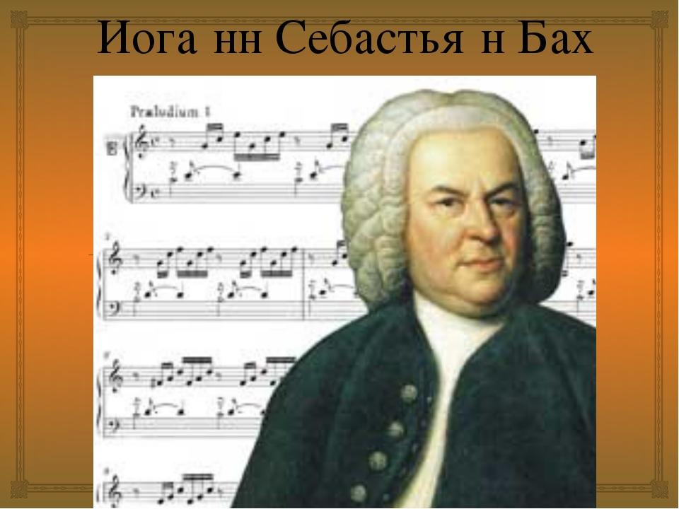 Иога́нн Себастья́н Бах (1685-1750) 