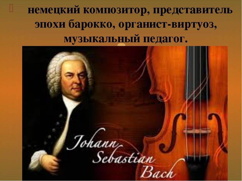 немецкий композитор, представитель эпохи барокко, органист-виртуоз, музыкаль...