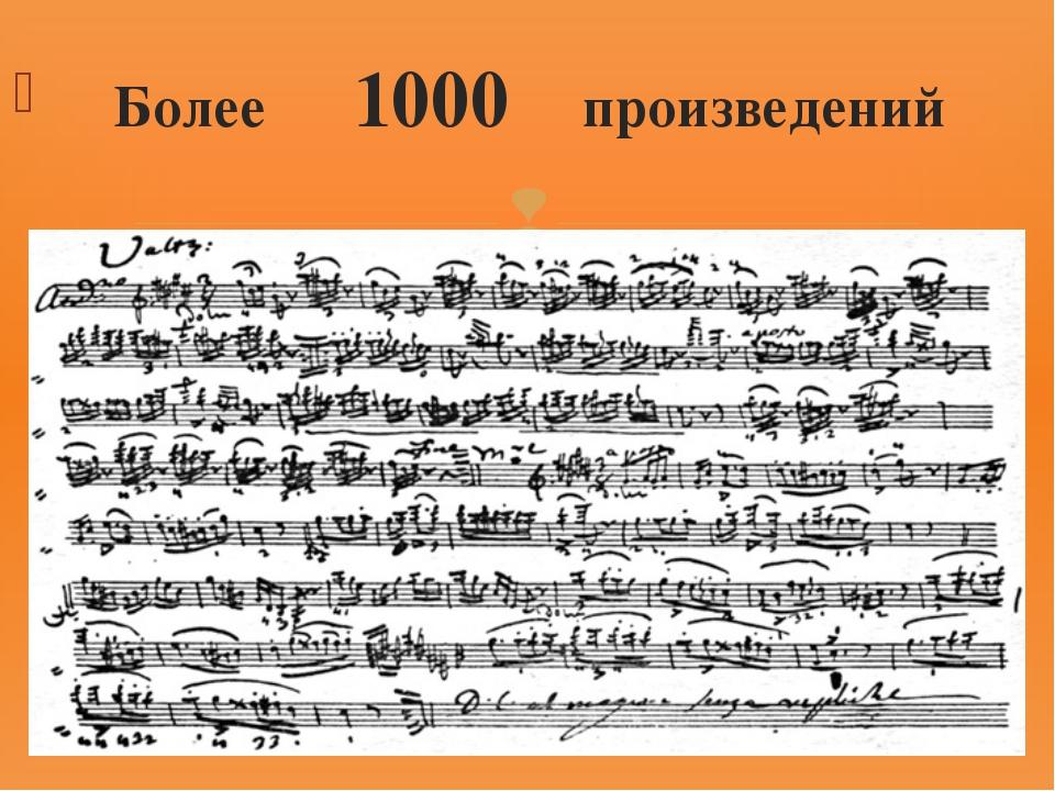 Более 1000 произведений 