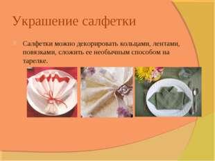 Украшение салфетки Салфетки можно декорировать кольцами, лентами, повязками,
