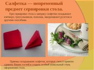Салфетка — непременный предмет сервировки стола. При сервировке стола к зав