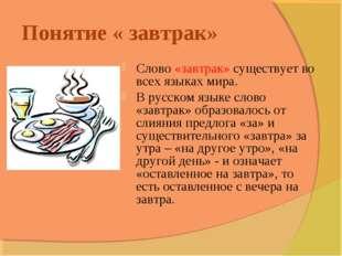 Понятие « завтрак» Слово «завтрак» существует во всех языках мира. В русском