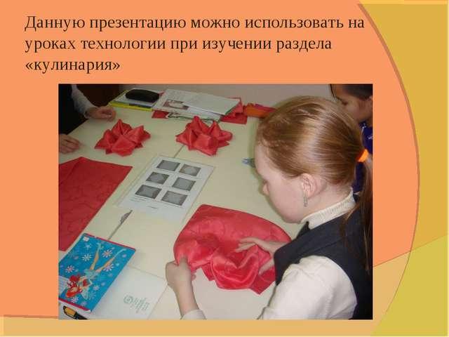 Данную презентацию можно использовать на уроках технологии при изучении разде...