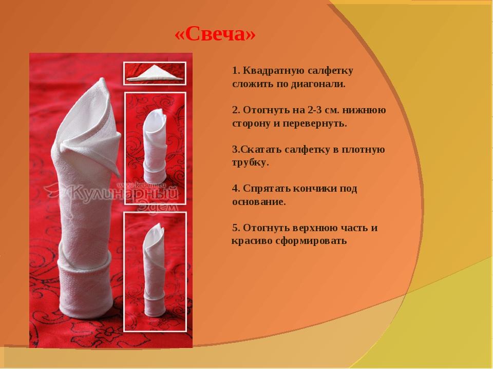 «Свеча» 1. Квадратную салфетку сложить по диагонали. 2. Отогнуть на 2-3 см. н...