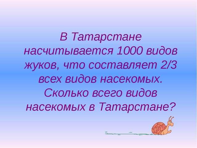В Татарстане насчитывается 1000 видов жуков, что составляет 2/3 всех видов на...