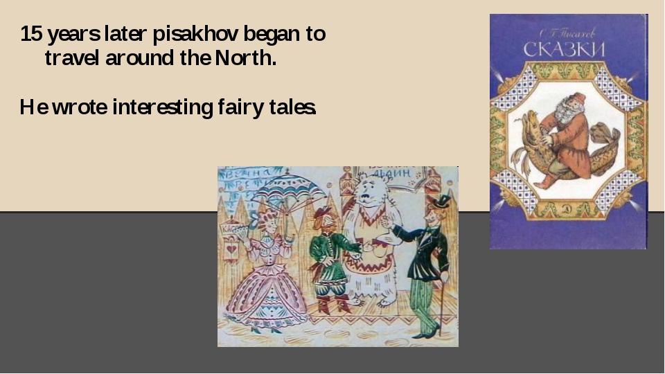 15 years later pisakhov began to travel around the North. He wrote interestin...
