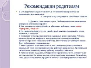 Рекомендации родителям 1. Соблюдайте последовательность в установленных прави