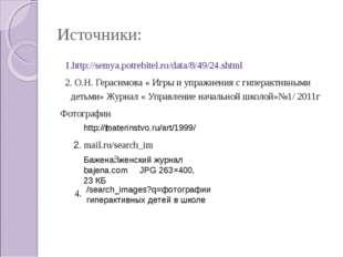Источники: 1.http://semya.potrebitel.ru/data/8/49/24.shtml 2. О.Н. Герасимова