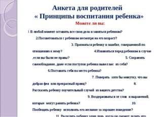 Анкета для родителей « Принципы воспитания ребенка» Можете ли вы: 1 В любой м