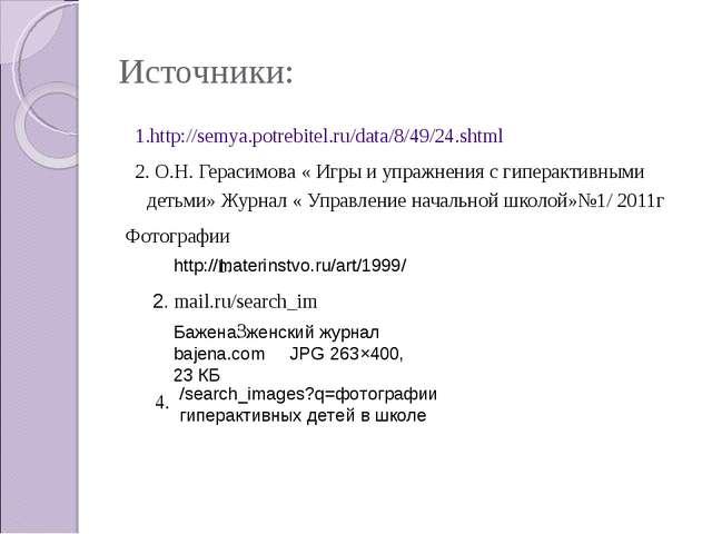 Источники: 1.http://semya.potrebitel.ru/data/8/49/24.shtml 2. О.Н. Герасимова...