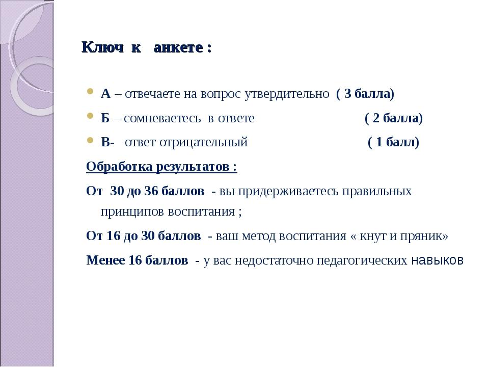 Ключ к анкете : А – отвечаете на вопрос утвердительно ( 3 балла) Б – сомневае...