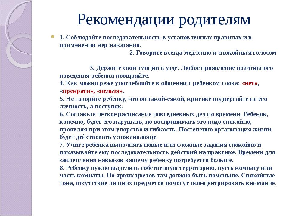 Рекомендации родителям 1. Соблюдайте последовательность в установленных прави...
