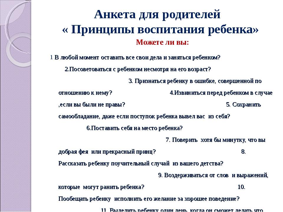 Анкета для родителей « Принципы воспитания ребенка» Можете ли вы: 1 В любой м...