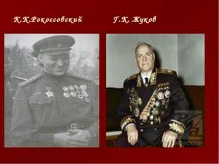 К.К.Рокоссовский Г.К. Жуков