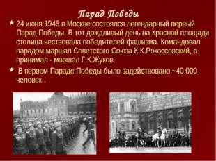 Парад Победы 24 июня 1945 в Москве состоялся легендарный первый Парад Победы.