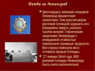 Битва за Ленинград Шестнадцать месяцев осаждали Ленинград фашистские захватчи