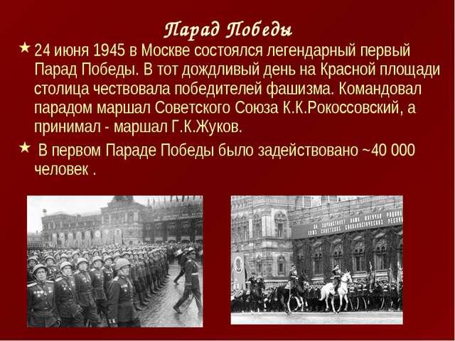 Парад Победы 24 июня 1945 в Москве состоялся легендарный первый Парад Победы....