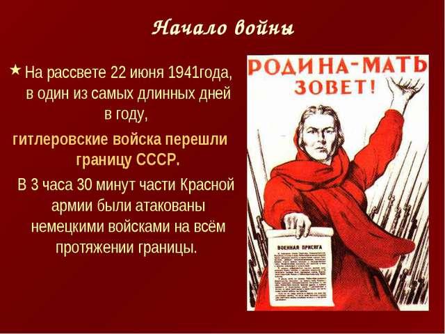 Начало войны На рассвете 22 июня 1941года, в один из самых длинных дней в год...