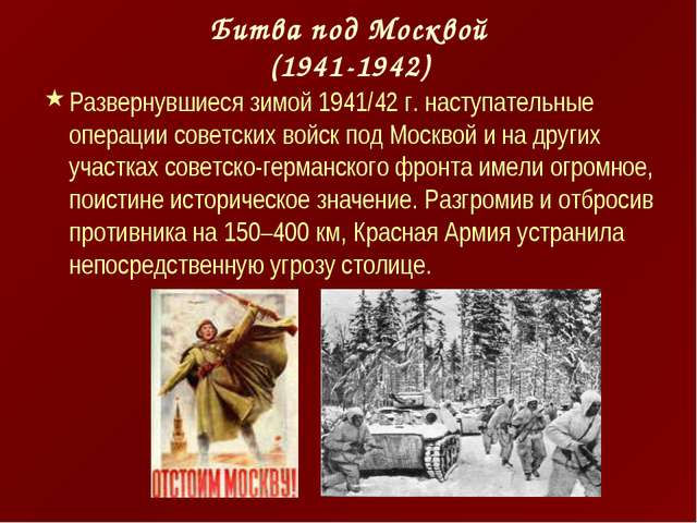 Битва под Москвой (1941-1942) Развернувшиеся зимой 1941/42 г. наступательные...
