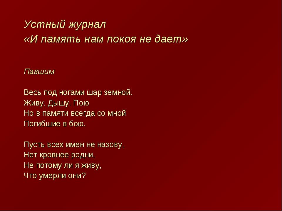 Устный журнал «И память нам покоя не дает» Павшим Весь под ногами шар земной....