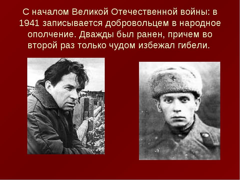 С началом Великой Отечественной войны: в 1941 записывается добровольцем в на...