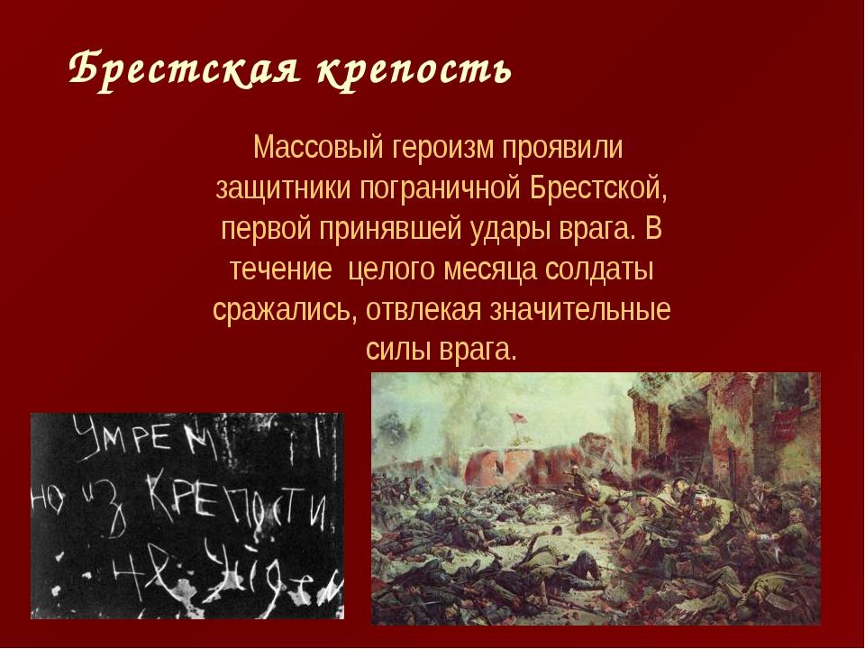 Брестская крепость Массовый героизм проявили защитники пограничной Брестской,...