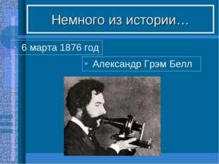 Немного из истории… 6 марта 1876 год Александр Грэм Белл