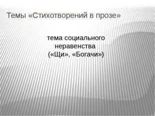 Темы «Стихотворений в прозе» тема социального неравенства («Щи», «Богачи»)