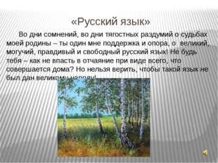 «Русский язык» Во дни сомнений, во дни тягостных раздумий о судьбах моей роди