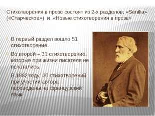 Стихотворения в прозе состоят из 2-х разделов: «Senilia» («Старческое») и «Но
