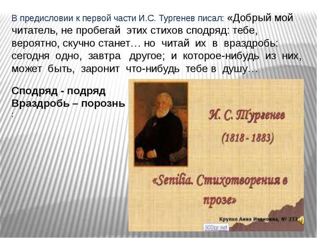 В предисловии к первой части И.С. Тургенев писал: «Добрый мой читатель, не пр...