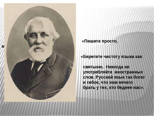 «Пишите просто, искренно…»     «Берегите чистоту языка как святын...