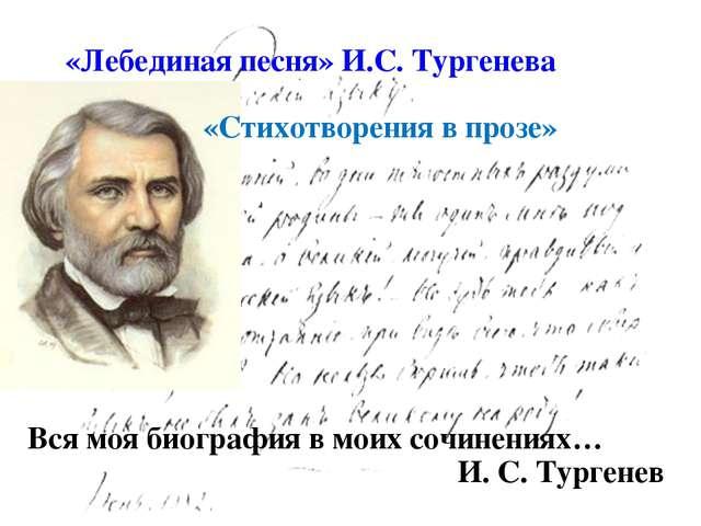 «Лебединая песня» И.С. Тургенева Вся моя биография в моих сочинениях… И. С. Т...