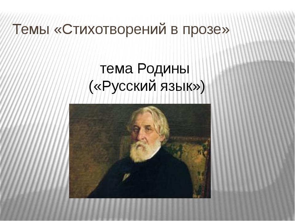 Темы «Стихотворений в прозе» тема Родины («Русский язык»)
