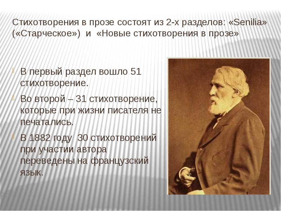 Стихотворения в прозе состоят из 2-х разделов: «Senilia» («Старческое») и «Но...