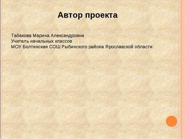 Автор проекта Табакова Марина Александровна Учитель начальных классов МОУ Бол...