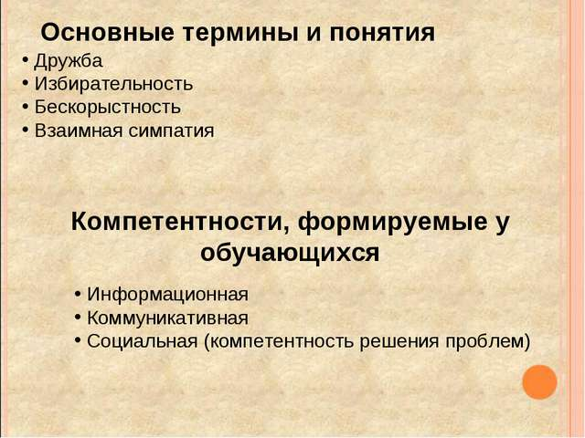 Основные термины и понятия Дружба Избирательность Бескорыстность Взаимная сим...
